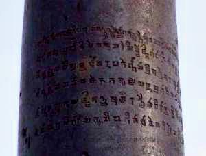 pilar-lordvishnu-iron_ashoka_pillar6